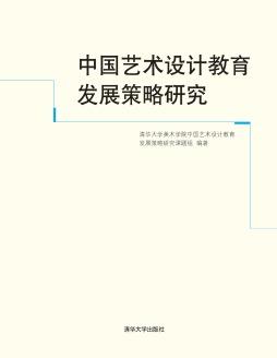 中国艺术设计教育发展策略研究 清华大学美术学院, 中国艺术设计教育发展策略研究课题组, 编著 清华大学出版社