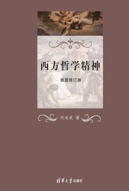 西方哲学精神(插图修订版) 何兆武, 著 清华大学出版社