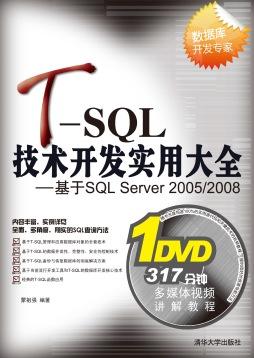 T-SQL技术开发实用大全——基于SQL Server 2005/2008 蒙祖强 清华大学出版社
