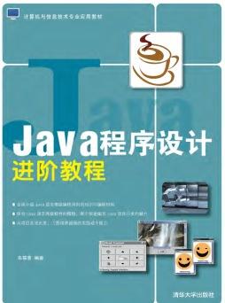 Java程序设计进阶教程 朱福喜 清华大学出版社