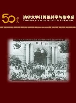 智圆行方——清华大学计算机科学与技术系50年