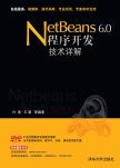 Netbeans 6.0程序开发技术详解 许勇,王黎编著 清华大学出版社