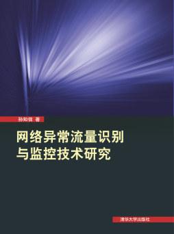 网络异常流量识别与监控技术研究  孙知信, 编著 清华大学出版社