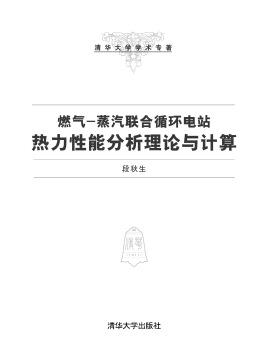 燃气——蒸汽联合循环电站热力性能分析理论与计算 段秋生 清华大学出版社