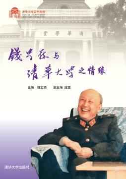 钱学森与清华大学之情缘(百年校庆) 魏宏森, 主编 清华大学出版社