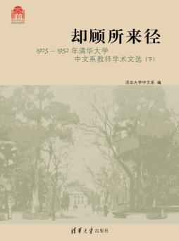 却顾所来径——1925-1952清华大学中文系教师学术文选(百年校庆)
