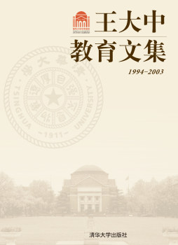 王大中教育文集(百年校庆) 王大中 清华大学出版社