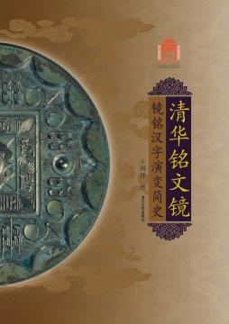 清华铭文镜——镜铭汉字演变简史(百年校庆)