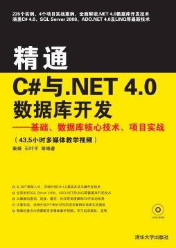 精通C#与.NET 4.0数据库开发——基础、数据库核心技术、项目实战 秦婧、石叶平 清华大学出版社