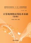 计算机网络应用技术基础(第2版) 李智慧, 郭凤芝, 编著 清华大学出版社