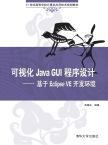 可视化Java GUI程序设计——基于Eclipse VE开发环境 赵满来, 主编 清华大学出版社