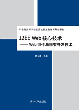J2EE Web核心技术——Web组件与框架开发技术 杨少波, 编著 清华大学出版社