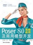 Poser 8.0高级应用及商用模型开发  叶洪涛, 等编著 清华大学出版社