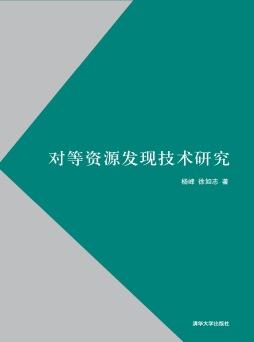 對等資源發現技術研究 楊峰、徐如志 清華大學出版社