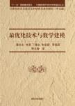 最优化技术与数学建模  董文永, 刘进, 丁建立, 编著 清华大学出版社