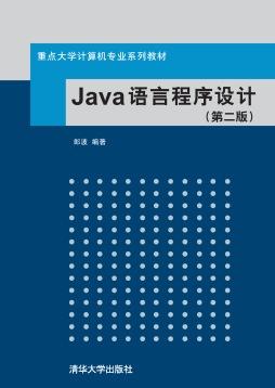 Java语言程序设计(第二版) 郎波 清华大学出版社