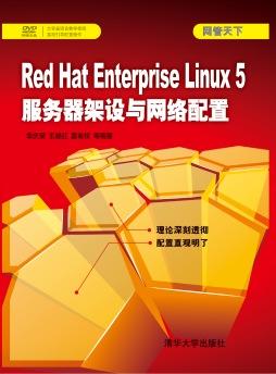 Red Hat Enterprise Linux 5服务器架设与网络配置 李庆荣, 王晓红, 莫有权, 编著 清华大学出版社