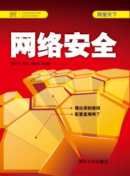 网络安全  陈忠平、李旎、刘青凤 清华大学出版社