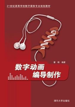数字动画编导制作 翟晓、张常青、刘兰等 清华<em>大学</em>出版社