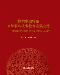 探索中国特色高等职业技术教育发展之路——顺德职业技术学院的理论创新与实践 陈智, 陈粟宋, 著 清华大学出版社