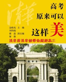 高考原来可以这样美/清华哥清华姐带你超越高三 金晓光、屠薇、刘伟超、郭磊 清华大学出版社
