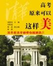 高考原来可以这样美——清华哥清华姐带你超越高三 金晓光 清华大学出版社