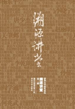 清华大学时代论坛  溯源讲堂(第一辑)