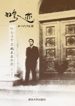 鸿迹——纪念法学家端木正教授(百年校庆)