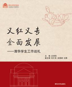 又红又专 全面发展(百年校庆) 史宗恺 清华大学出版社