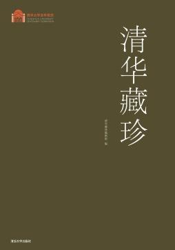 清华藏珍(百年校庆)
