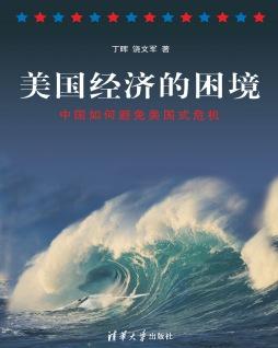 美国经济的困境:中国如何避免美国式危机 丁晖、饶文军 清华大学出版社