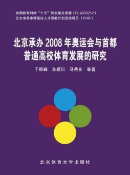 北京承办2008年奥运会与首都普通高效体育发展的研究