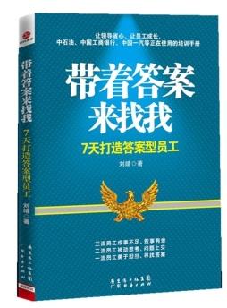 带着答案来找我: 7天打造答案型员工 |刘靖编著|广东经济出版社