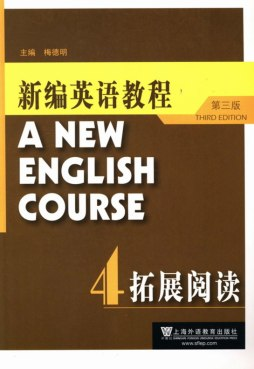 新编英语<em>教程</em>(<em>第三版</em>)拓展阅读. 第4册  梅德明主编 上海外语教育出版社