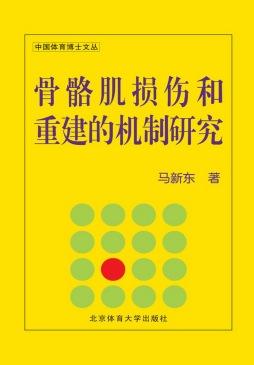骨骼肌损伤和重建的机制研究 马新东著 北京体育大学出版社