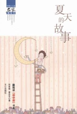 夏天的故事|刘<em>吾</em><em>福</em>,曹志平著|文<em>心</em>出版社 刘吾福,曹志平著 文心出版社