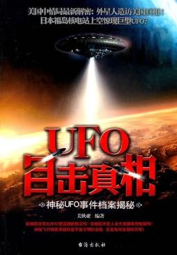 UFO目击真相: 神秘UFO事件档案揭秘  美狄亚编著 台海出版社