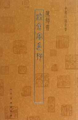中国印谱全书·染仓室印存 陈师曾著 人民美术出版社