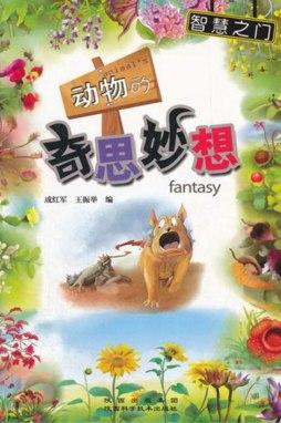 动物的奇思妙想|成红军,王振举编|陕西科学技术出版社