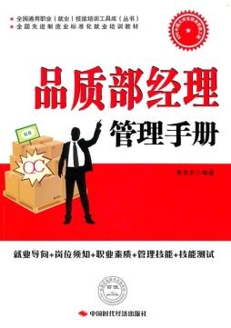 品质<em>部</em><em>经理</em><em>管理</em><em>手册</em>|张东升编著|中国时代经济出版社 张东升编著 中国时代经济出版社