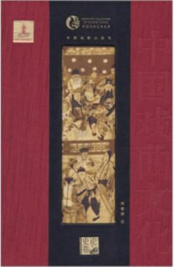 <em>中国戏曲</em>艺术大系·史论卷:<em>中国戏曲</em>文化 周育德 著 中国戏剧出版社