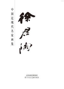 中国近现代名家画集·徐君陶 徐君陶 天津人民美术出版社