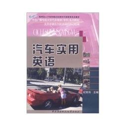 汽车实用英语