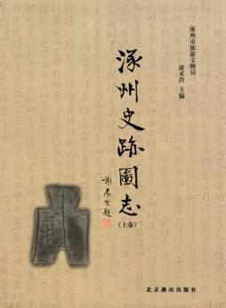 涿州史迹图志  上卷 康术营主编 北京燕山出版社