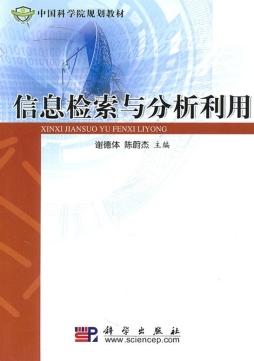 信息检索与分析利用|谢德体,陈蔚杰主编|科学出版社