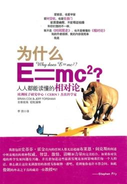 为什么E=mc??=mc??