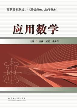 应用数学 雷燕,杨蛟主编 云南大学出版社