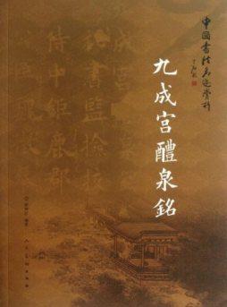 九成宫醴泉铭 韩顺任编著 人民美术出版社