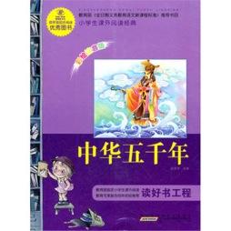 中华五千年|赵芳芳编写|黄山书社