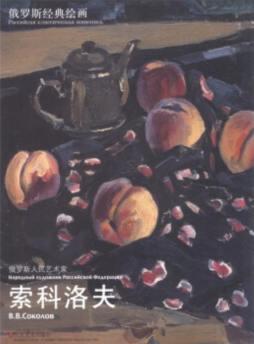 俄罗斯人民艺术家. 索科洛夫 |山东美术出版社编|山东美术出版社